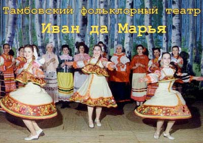 Tambov Folk-lore Theatre of Social Anthropology'Ivan da Marja'